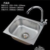 水槽 小單槽304不銹鋼水槽 廚房洗菜盆洗碗池洗手盆一體水盆套餐 全館免運igo