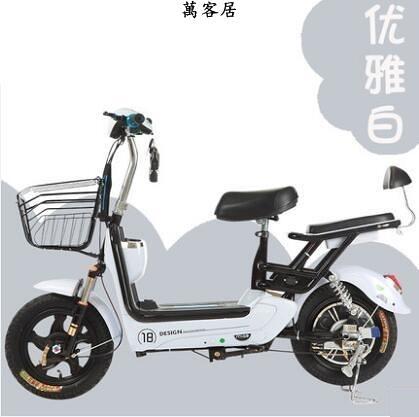 電瓶車成人電動車48V新款電動自行車小型雙人電車可取出電池 萬客居