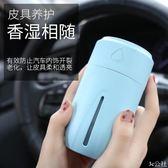 車載空氣凈化器車汽車加濕器噴霧除甲醛車用迷你香薰車內消除異味