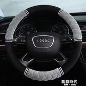 短羊毛絨保暖方向盤套汽車把套四季通用型汽車方向盤套防滑 歐韓時代