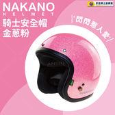 [中壢安信]中野NAKANO NJ-02 細金蔥 粉 金蔥帽 半罩 復古帽 安全帽