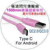 ~150cm ~Type C 支援QC3 0 極速閃充傳輸線正反可插6A 無損閃電充電線加
