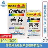 善存膜衣錠 100+30粒/組 新上市升級版 裸瓶優惠價◆德瑞健康家◆