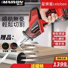 電鋸 充電電鋸锂電往複鋸充電式電動馬刀鋸家用小型迷你戶外手提伐木電鋸機