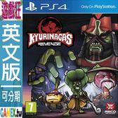 PS4 玖瑞納卡的復仇(英文版)