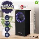 【KINYO】無線式智能光控捕蚊燈/吸入式捕蚊器 (KL-5383B)