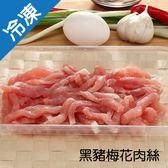 【台灣黑豬】梅花肉絲(300G ± 5%/ 盒)【愛買冷凍】