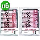 【南紡購物中心】【台糖安心豚】白玉五花肉片x6盒+里肌火鍋肉片x6盒(200g/盒)