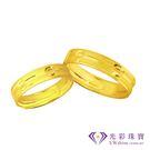 【光彩珠寶】黃金螺絲戒指 對戒...