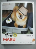【書寶二手書T4/寵物_HNA】呆萌無敵!柴犬MARU 第2彈! !_Shinjiro Ono,Shiba Inu MA