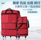 出國包 男女大容量萬向輪出國行李袋3236寸航空托運折疊包 igo 傾城小鋪
