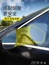 汽車後視鏡防雨膜倒車鏡防霧反光鏡玻璃防水長效貼膜通用全屏【全館免運】