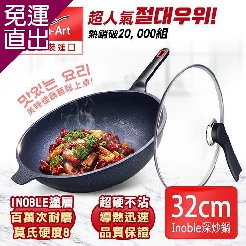 新鍋輕鬆煮 韓國Queen Art 超硬鑄造Inoble立體塗層無毒不沾深炒鍋 32CM-1鍋+1蓋-寶石藍【免運直出】