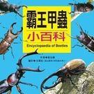 《人類》-霸王甲蟲小百科(新版)【60多種大型甲蟲 小百科 教具 生活常識 小禮物 贈品 文具 批發
