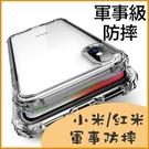 小米10lite 小米 10T 紅米Note9 Pro 紅米 Note 9 軍事防摔 全包邊透明防摔手機殼 四角防摔套 透明殼 素殼