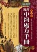 (二手書)漢英實用中醫處方手冊(25K精)