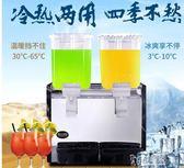 尾牙鉅惠自助果汁機220V 東貝飲料機商用自助冷熱兩用全自動雙缸冷飲機熱飲奶YYP 卡菲婭