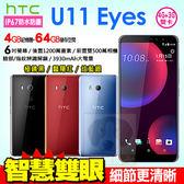 HTC U11 EYEs 贈原廠側翻皮套+9H玻璃貼+8G記憶卡 6吋 4G/64G 八核心 智慧型手機 24期0利率 免運費