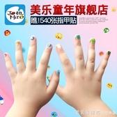 美樂兒童指甲貼女孩美甲貼畫防水寶寶卡通紋身貼安全無毒指甲貼紙 漾美眉韓衣