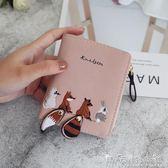 新款小錢包女短款學生多卡位日韓版潮多功能可愛小清新零錢包 晴天時尚館