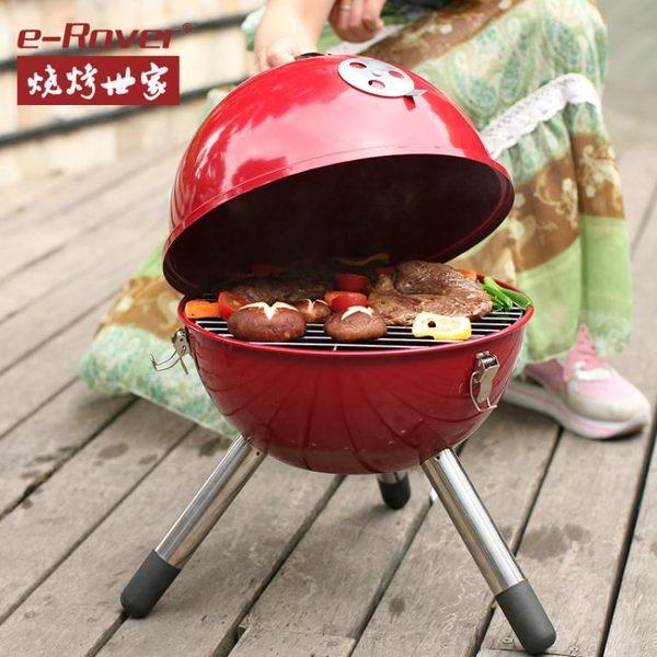 燒烤世家小型燒烤爐2-3人 野外碳烤肉爐子家用木炭迷你燒烤架戶外