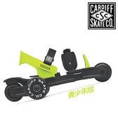 丁果、卡迪夫溜冰鞋►美國潮牌 Cardiff Skate The Cruiser 直排輪進化版 巡航艦系列(青少年萊姆版)