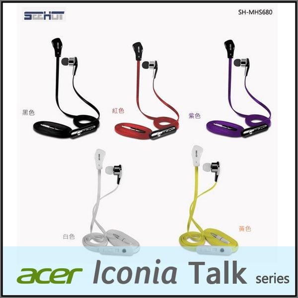 ◆嘻哈部落 SH-MHS680 通用型入耳式麥克風耳機/線控/Acer Iconia Talk S A1-724