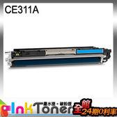 HP CE311A/No.126A相容碳粉匣(藍色)一支【適用】CP1025nw/M175a/M175nw【另有CE310A/CE312A/CE313A】