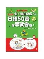 二手書 全新版 你!還在背嗎?日語50音其實你早就會啦!:50音RAP+搞笑記憶 R2Y 9789866464119