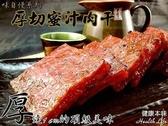 厚切蜜汁肉乾220g [TW00276] 千御國際