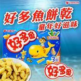 韓國 ORION好麗友 好多魚餅乾 (3入) 90g 餅乾 零嘴 零食 海苔 魚形造型 魚餅乾 小魚餅乾