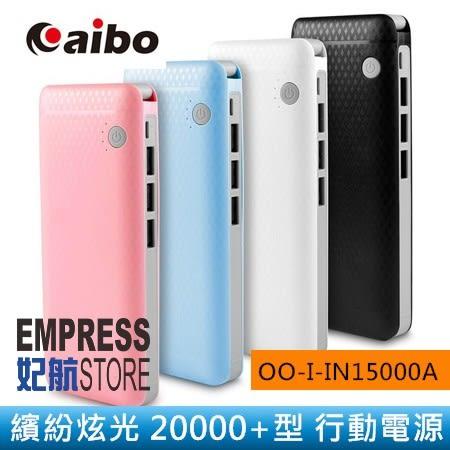 【妃航】aibo 18000mAh BPN-UV120K 繽紛炫光/菱格紋 LED 三孔 USB/2.5A 行動電源/桌燈