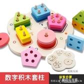 蒙氏數字套柱積木益智力男女孩嬰幼兒童寶寶幾何形狀配對早教玩具 【東京衣秀】