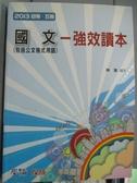【書寶二手書T5/進修考試_XFM】國文-強效讀本(包括公文格式用語)_林嵩