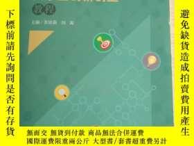 二手書博民逛書店罕見大學生創新創業教程Y427044 劉源 南開大學出版社 出版2017