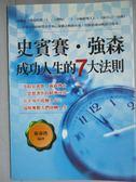 【書寶二手書T4/財經企管_GBV】史賓賽強森成功人生的七大法則_張春貴