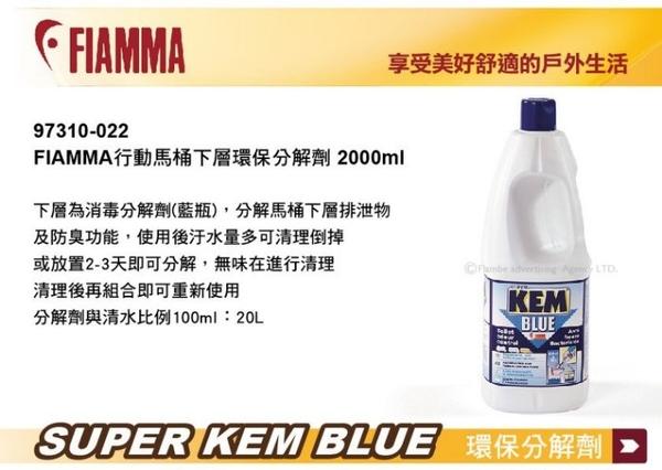   MyRack   FIAMMA SUPER KEM BLUE 2L 行動馬桶下層環保分解劑 行動馬桶清潔劑