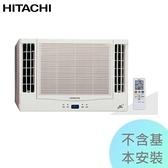 台灣銷售第1名優質首選【日立冷氣】2.8kw變頻冷暖雙吹窗型冷氣《RA-28NV》日本製造 不含基本安裝