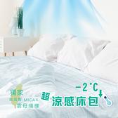 戀香 (雙人加大)MICAX雲母纖維夏日涼感紗床包