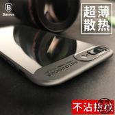 手機殼 倍思蘋果8plus手機殼iphone7套透明硅膠8p軟全包女男超薄i7七p八 ~黑色地帶