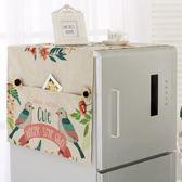布藝冰箱蓋布防塵布卡通田園滾筒洗衣機罩冰箱罩防塵罩 交換禮物