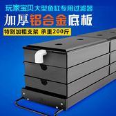 滴流盒過濾盒魚缸滴流盒上濾盒大魚缸篩檢程式上置過濾槽魚池過濾 免運DF