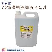新安堂 75%酒精消毒液 4公升 乙醇 酒精清潔液 消毒 潔用酒精 環境消毒