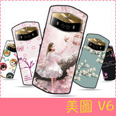 【萌萌噠】美圖 Meitu V6  新款 高清彩繪 可愛貓咪保護殼 全包矽膠軟殼 手機殼 手機套 送掛繩