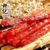 軒記-台灣肉乾王.吮指岩燒豬肉條(160g/包,共兩包)﹍愛食網
