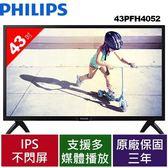 PHILIPS 43型 FHD顯示器 43PFH4052
