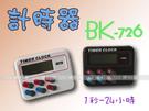 【DZ208】最新一代計時器BK-726~電子式正、倒數計時器 附記憶、時鐘★EZGO商城★