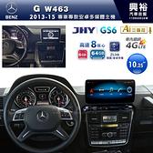 【JHY】2013~15年BENZ G-class W463專用10.25吋GS6系列安卓主機*導航聲控+4G聯網1年+8核6+64G