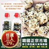 韓國正宗市場 手工炒芝麻大米海苔鬆 220g