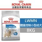 ◆MIX米克斯◆ROYAL CANIN法國皇家.敏感保健犬系列【LWMN體重控制小型成犬】8公斤